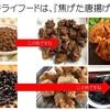 『肥満』の原因は総合栄養食①