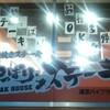 「いきなりステーキ」の二番煎じの「やっぱりステーキ」のすごさ