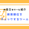 キーワードの検索順位をチェックするお役立ちツール紹介【GRC】