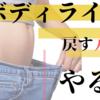 産後のボディラインを元に戻す方法