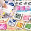 【実物商品紹介画像&単品購入可】ぷにぷに豆腐2