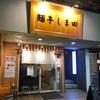 恵比寿駅から徒歩2分のラーメン屋「麺亭 しま田」