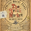 The Trunk Market/ 袋町公園 蚤の市トランク・マーケット2015AW 11月14日・15日