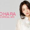 元KARAク・ハラの日本公式サイト、メルマガ会員募集