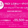 ♪レスキュー・ダイバー・コースでダイビングのレベルアップ!より安全に楽しく沖縄を満喫♪〜沖縄ダイビング・レスキュー・ダイバー〜
