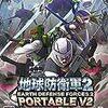 でっかい敵を銃で倒すだけのゲーム「地球防衛軍2 PORTABLE V2」