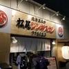 北海道と言ったらやっぱこれ!松尾ジンギスカンに行ってきました。