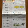 最近の家庭学習(1年生)📝