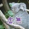 【動物ひとコマ#4】全てを悟ったコアラ【多摩動物公園】