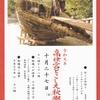 令和元年『高津宮とこしえ秋祭り』