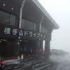 志賀高原スキー2