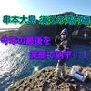 ウネリの残る串本大島 ならば湾内磯でデカバンを狙おう!!動画もあるよ