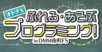 【イベント情報】石川県で働くパパ&ママが、キッズプログラミング教育の知識を深めた話。