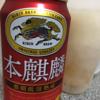 節約のおトモ(2)~本麒麟(ほんきりん)~