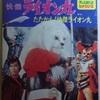 摩訶レコード:ライオン丸のバラード・ロック