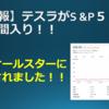 【朗報】テスラがS &P500に仲間入り!!