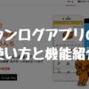 楽しく便秘改善!ウンログアプリの使い方と機能紹介