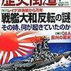 「戦艦『武蔵』を発見!」 米実業家がツイッターで報告