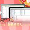 Navicat Premium 商用版新春初売りセール開催中