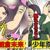 最強格闘家YouTuber朝倉未来のこれまでを漫画にしてみた(マンガで分かる)@アシタノワダイ