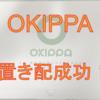 【OKIPPA】置き配成功!(☆)