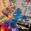 「奇想の系譜展」@東京都美術館