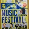 10月12日(月祝)は春日井ミュージックフェスティバルに出店します