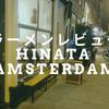 オランダラーメンレビュー HINATA AMSTERDAM