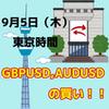 【9/5 東京時間】ポンドドルはトレンド転換!?オージードルの0.68216にも注目!!