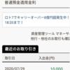 「1万円配布企画」の振込みエビデンス用記事