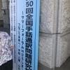 【行事参加レポートVol.6-2】第50回全国手話通訳問題研究集会 ~サマーフォラム in ひろしま~<初日②>