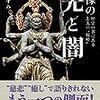 """仏像の光と闇 歴史の裏にある先人の""""戦略"""""""