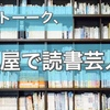 【備忘録】 アメトーーク、で読書芸人が紹介した本