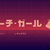「ピーチ・ガール」公開