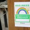 世界はコロナウイルとの共存をスタート。日本はどうなるか?