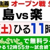 広島テレビが神ってる!カープのオープン戦3試合を無料生中継!