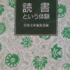 「隠れ里のような本 - 川本三郎」岩波文庫 読書という体験 から