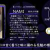 【水曜日の甘口一杯】NAMI 純米大吟醸【FUKA🍶YO-I】