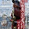※開催中止【2020/3/8、大東市】「第4回三好長慶公武者行列in大東」開催