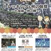 【11/23、七尾市】「七尾城トレッキング&秋の味覚〜七尾城・秋の陣〜」開催