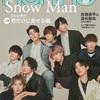 3/19SnowMan表紙📚 non-no(ノンノ)2021年5月号特別版