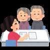 在宅介護【介護の第一歩、介護認定の手続きについて!】