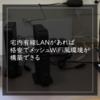 宅内有線LANがあれば格安でメッシュWiFi風環境が構築できる|バッファローWSR-1166DHPL2で実際にやってみた