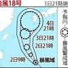 台風18号、3日に非常に強い勢力で沖縄接近へ