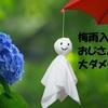 関西も梅雨入り。おじさんバスケにはこたえる季節になってきました。