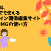 完全無料、未登録でも使えるオンライン画像編集サイトiLoveIMGの使い方