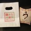 ユニクロ誕生感謝祭で、全国ご当地銘菓プレゼント!静岡はうなぎサブレ貰える!