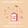 2021♡福袋【ご好評につき今年も発売決定‼】