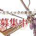 アコパラ2015.4.5 出演者募集中です!!
