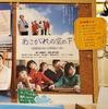 映画『あこがれの空の下〜教科書のない小学校の一年〜』鑑賞記録